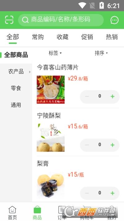 宁陵云仓 v5.0.5安卓版
