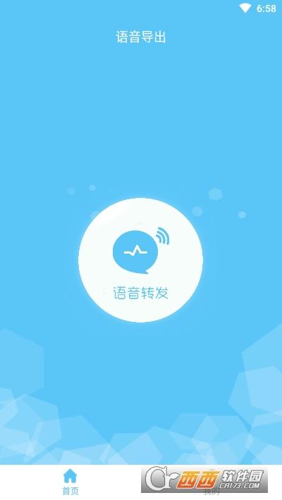 语音转app v1.0.6 安卓版