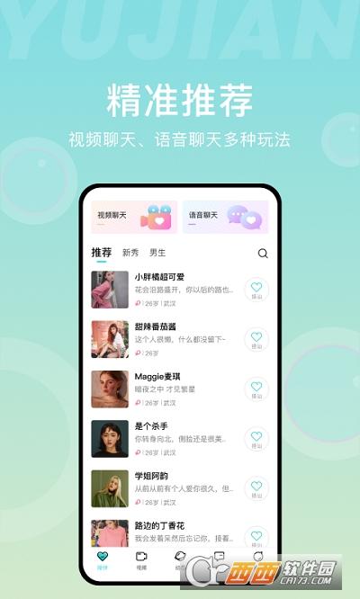 愈见app 1.0.1安卓版