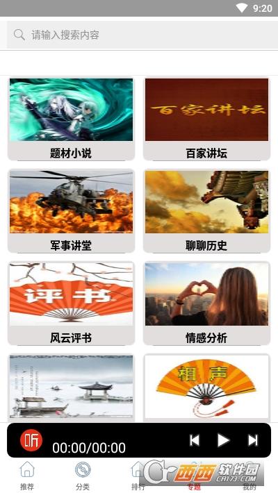 全民戏曲听书大全app