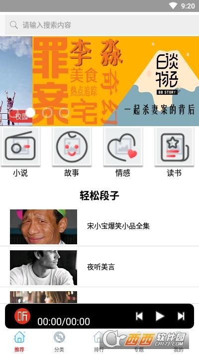 全民戏曲听书大全app v1.0.0 安卓版