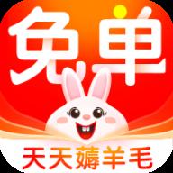 免单兔v29.0.0
