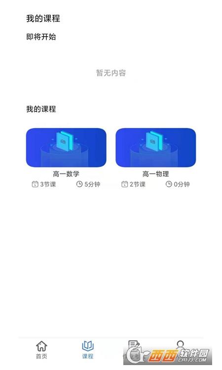 肯得网校 v1.5 安卓版