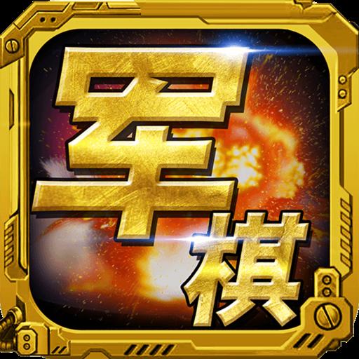 军棋九游版v1.36安卓版