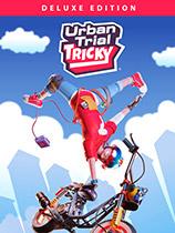 城市特技摩托豪华版Urban Trial Tricky免安装绿色中文版