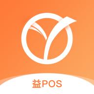 益POSv1.0.0安卓版