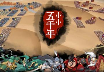 小小五千年游戏下载_小小五千年攻略/最新版