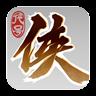 代号侠手游v1.0安卓版
