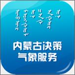 内蒙古决策气象服务app