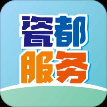 瓷都服务app