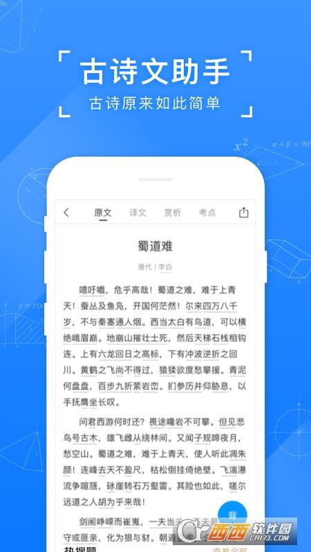 小猿搜题 V10.33.0 官方安卓版
