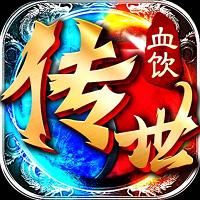 血饮传世手游v1.0.9 安卓版