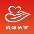 威海扶贫v1.1.3 安卓版