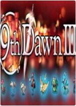 第九黎明3 (9th Dawn III)免安装硬盘版