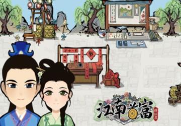 江南首富模拟器手游_江南首富模拟器游戏_官方版