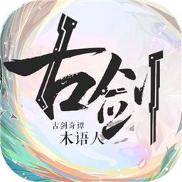 古剑奇谭木语人v1.0.107.107 安卓版
