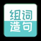 �M�~造句大全v2.0.0 安卓版