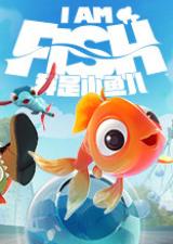 我是小鱼儿IAmFish简体中文硬盘版v1.0 绿色版