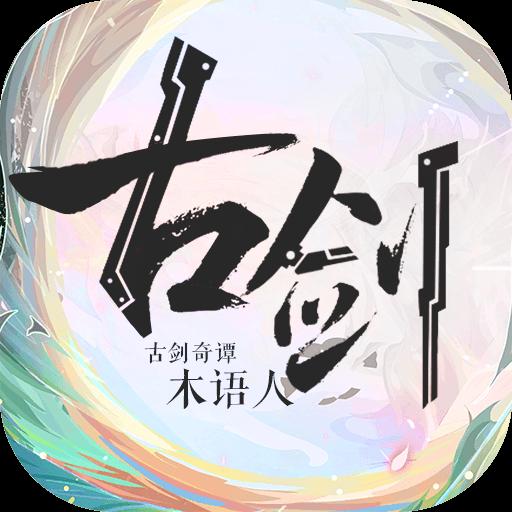 古剑奇谭木语人正版1.0.107.107安卓版