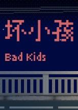 坏小孩免安装绿色中文版