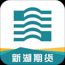 新湖期货投资交易app