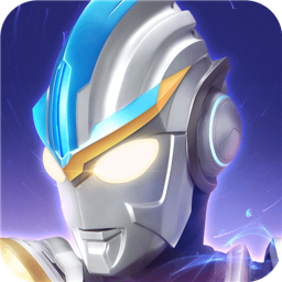奥特曼传奇英雄手游v1.9.4安卓版