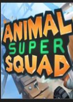动物过山车Animal Super Squad简体中文硬盘版