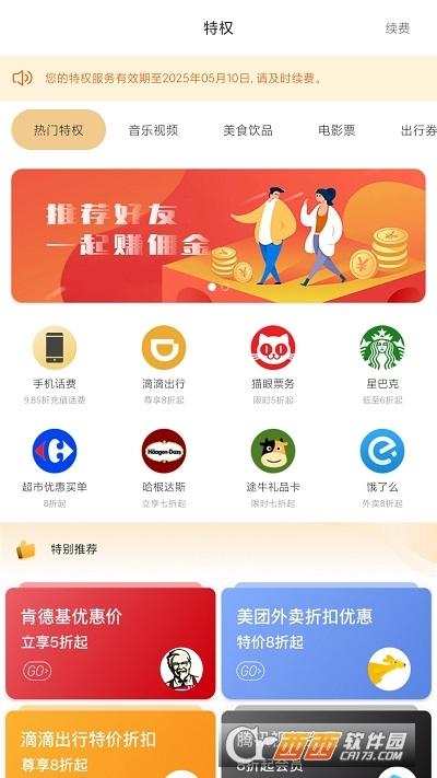 哆啦有礼app v1.0.1510安卓版
