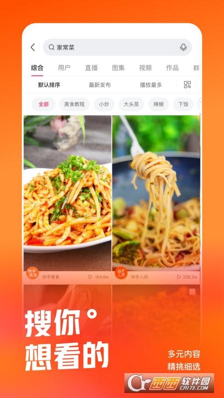 快手app最新版 V9.8.20.21651官方版