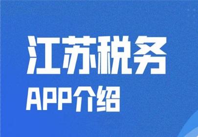 江苏税务社保缴纳_江苏税务苹果版/安卓版_江苏税务app下载