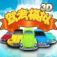 驾考模拟3D练车app