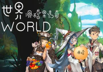 世界world滑稽果传奇下载_世界world滑稽果传奇攻略/最新版