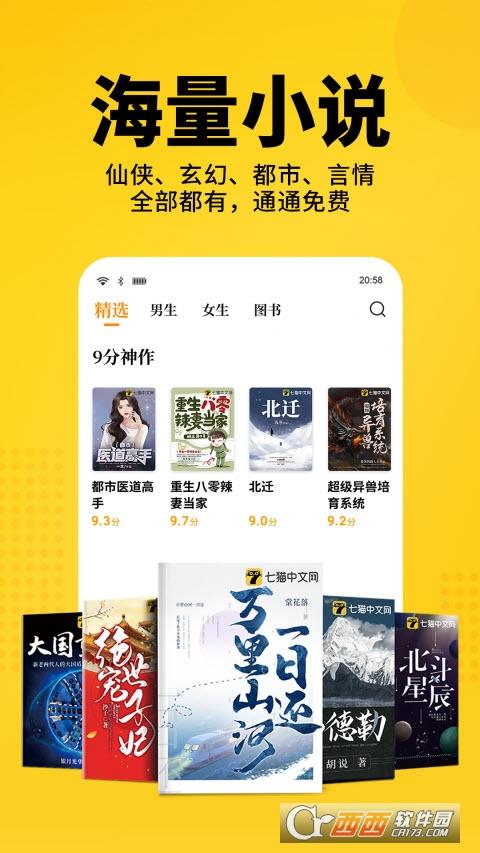 七�免�M小�f2021最新版 6.1