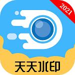 天天水印相机app