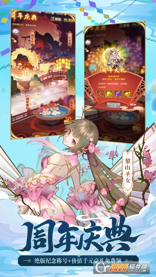 少年西游记ios版 v5.7.12 苹果版