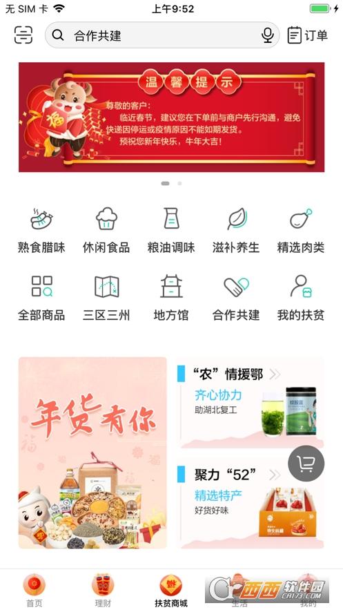 农业银行手机银行iPhone版 v6.3.0 官方ios版