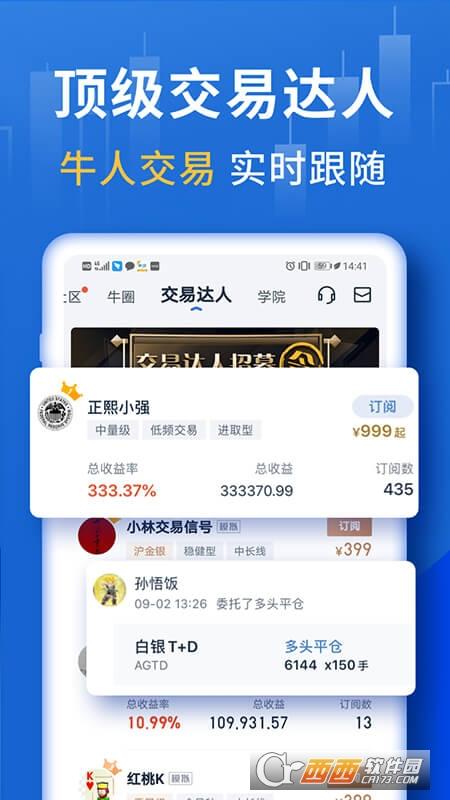 口袋贵金属app V11.0.1 安卓最新版