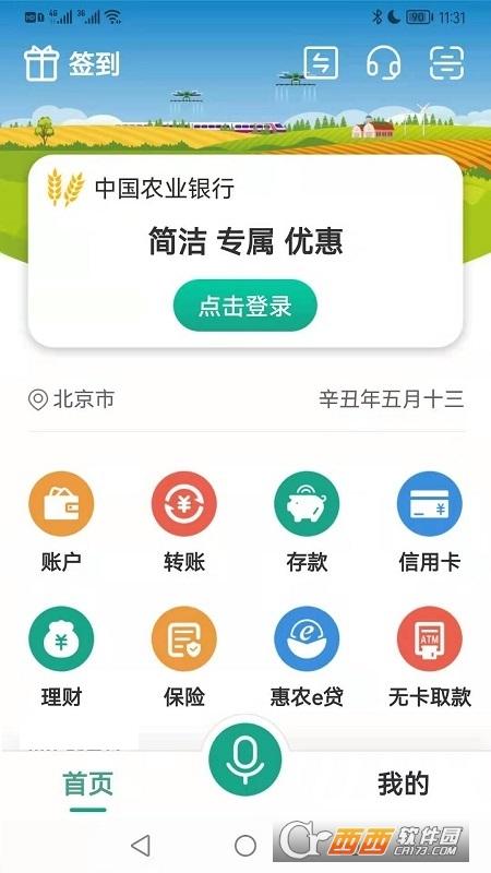 农业银行手机银行客户端 6.3.1 官方版