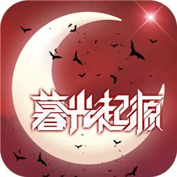 暮光起源吸血鬼传说v0.3.0.125