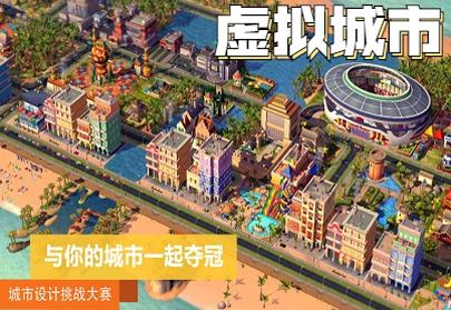 虚拟城市游戏_虚拟城市手机版/中文版/攻略_虚拟城市大全下载