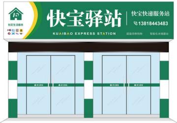 快宝驿站app_快宝驿站单号查询/快递/加盟