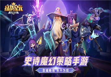 征战纪元手游_征战纪元游戏下载_官方版_所有版本
