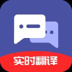 指尖翻译君app