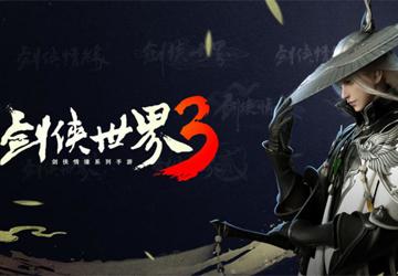 剑侠世界3_剑侠世界3内测/官方_剑侠世界3下载