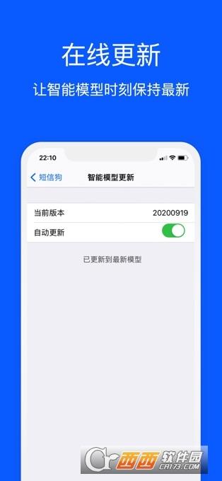 短信狗-智能拦截垃圾短信iPhone版app V2.11手机iOS版