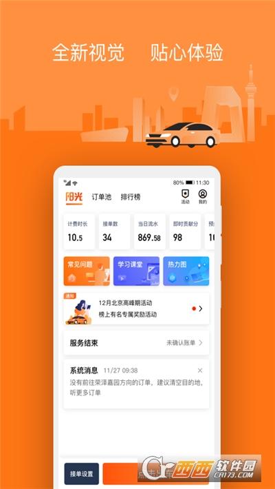 网约车阳光出行怎么样?车主端app下载安装注册,和滴滴一样吗?