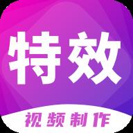 特效视频制作大师专业版app