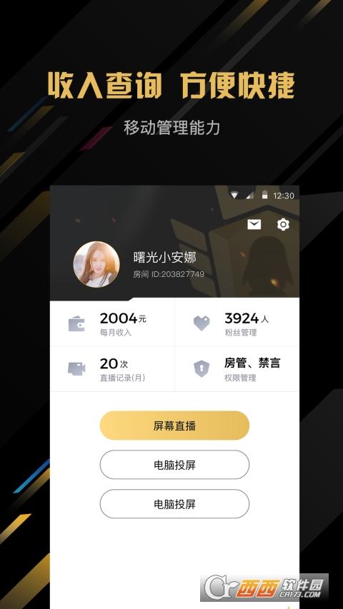 企鹅电竞直播助手app V2.30.0.326 安卓版