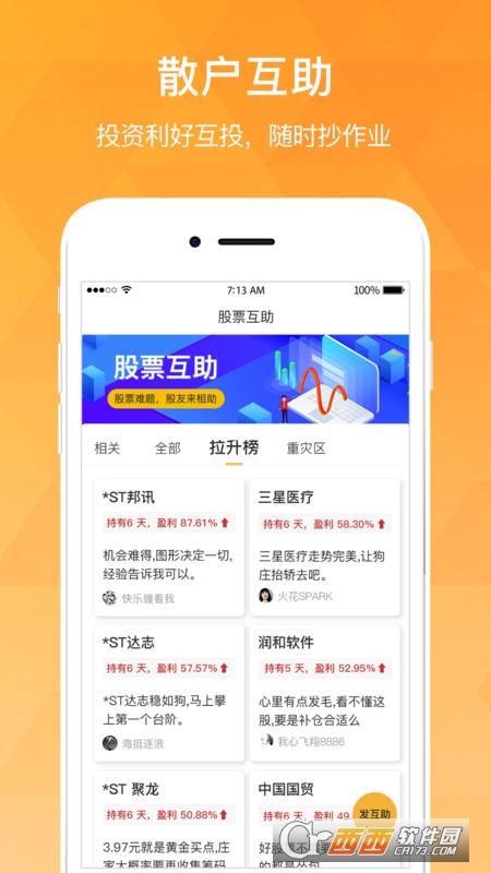 持股帮app 8.4.3 安卓版