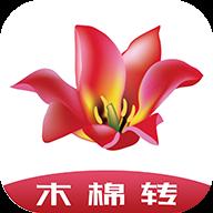 木棉转v1.0.0 安卓版